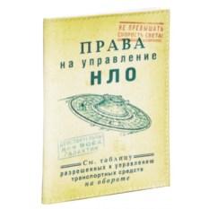 Обложка для автодокументов Права на управление НЛО
