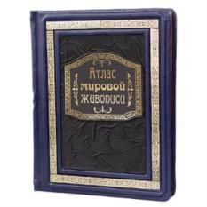 Подарочная книга «Атлас мировой живописи»