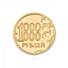 Талисман Кошельковая Монета 1 миллион рублей