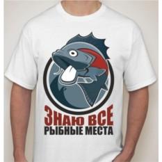 Мужская футболка Знаю все рыбные места