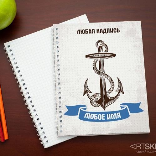 Именная тетрадь Судовой журнал