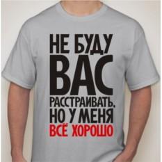 Мужская футболка Не буду Вас расстраивать...