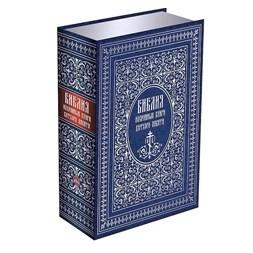 Книга Библия. Избранные книги