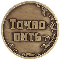 Монета «Пить или не пить»