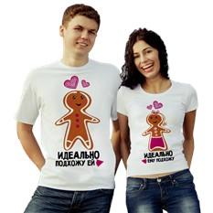 Парные футболки Идеально ему/ей подхожу, печеньки