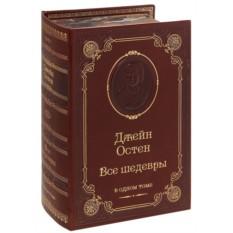 Книга Джейн Остен. Все шедевры
