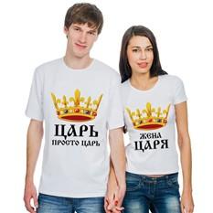 Парные футболки Царь/Жена царя