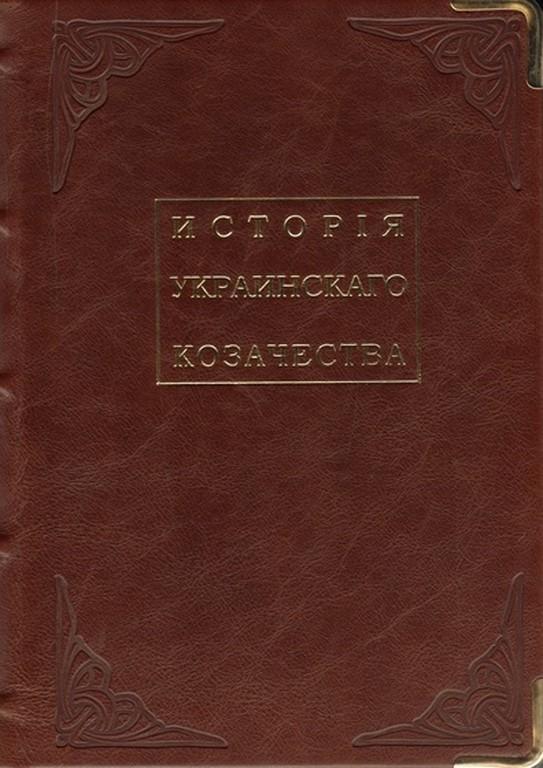 Издание История украинского казачества