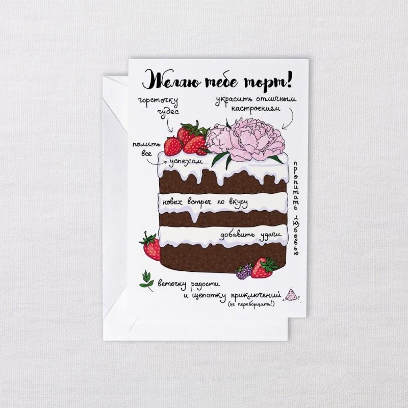 Открытка Торт