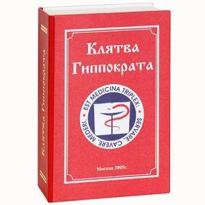 Книга Клятва Гиппократа с флягой