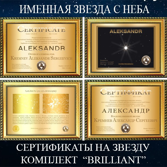 Сертификат для мужчины на звезду с неба BRILLIANT