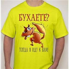 Мужская футболка Бухаете? Иду к Вам