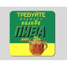 Подставка под кружку «Требуйте долива пива»
