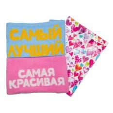 Парные полотенца Самый лучший, Самая красивая