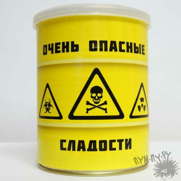 Сладкие консервы Очень опасные сладости