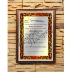 Подарочный диплом Сертификат соответствия жениха