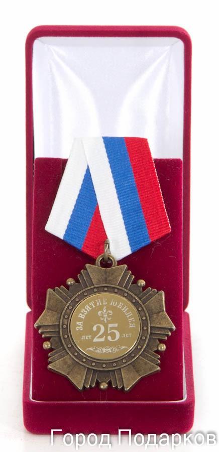 Орден подарочный За взятие юбилея 25 лет
