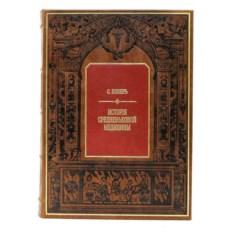 Подарочная книга История средневековой медицины