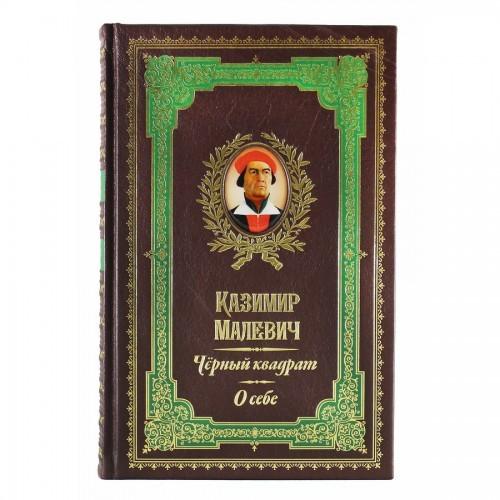 Книга Черный квадрат Малевич К.С.
