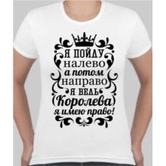 Женская футболка Я ведь королева