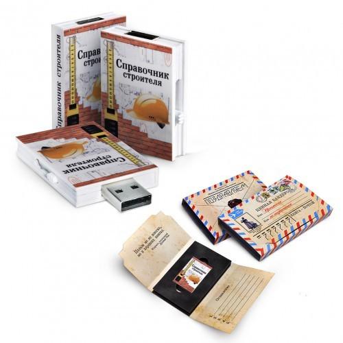 Подарочный набор Справочник строителя (флешка)