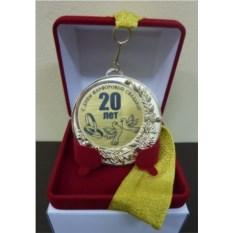 Медаль С днем фарфоровой свадьбы. 20 лет