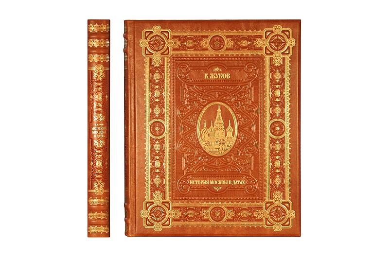 Книга «История Москвы в датах»