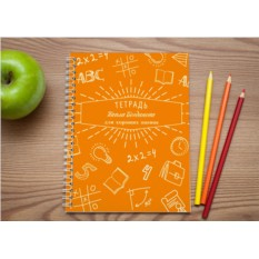 Именная тетрадь «Домашнее задание»