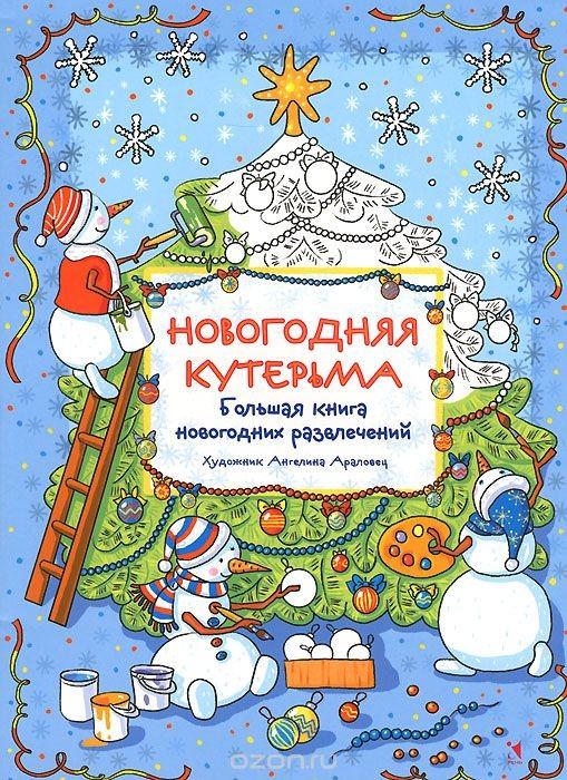Большая книга новогодних развлечений Новогодняя кутерьма