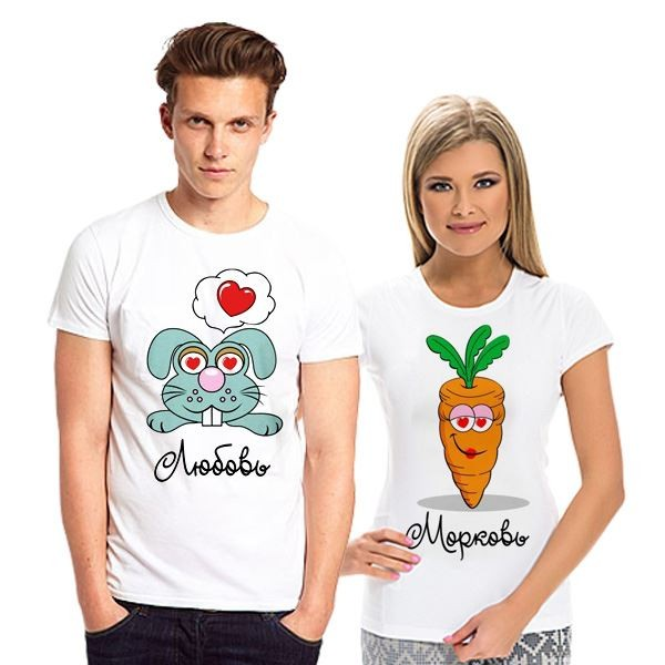 Парные футболки Любовь, морковь