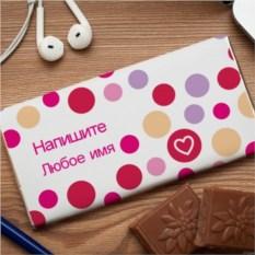 Шоколадная открытка  Будь моей Валентиной