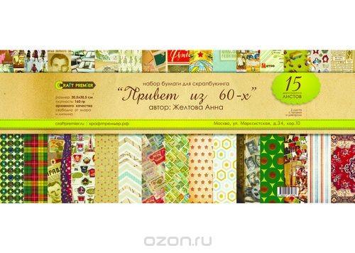 Набор бумаги для скрапбукинга Привет из шестидесятых, 15 листов
