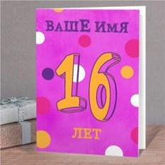 Именная открытка Розовый горошек