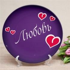 Именная тарелка Оковы любви