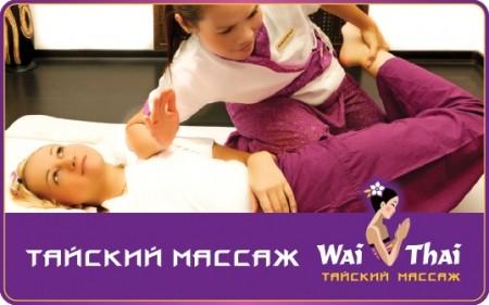 Подарочный сертификат на тайский массаж на 3900 р