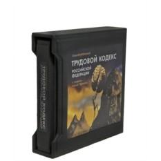 Подарочная книга Трудовой кодекс Российской Федерации