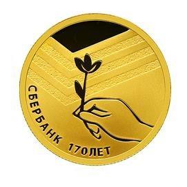 Монета - Сбербанк 170 лет