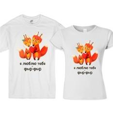 Парные футболки для двоих Лисички фыр-фыр