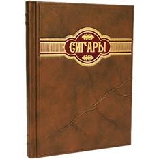 Подарочная книга Большая энциклопедия. Сигары