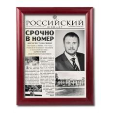 Персональная газета Российский юбиляр в раме Престиж-2