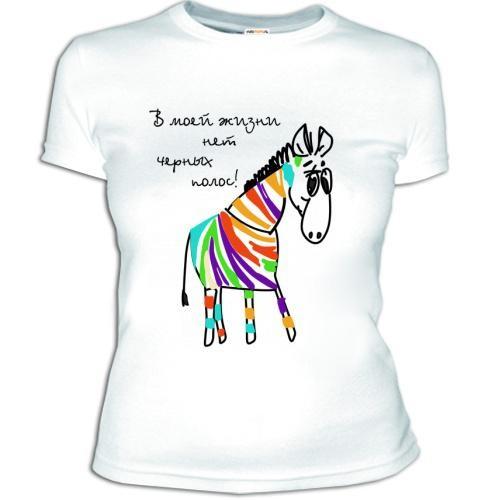 Женская футболка Зебра