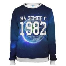 Женский свитшот На Земле с 1982