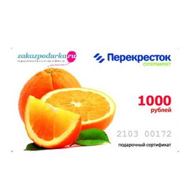 Подарочный сертификат Перекресток ном. 1000 руб.