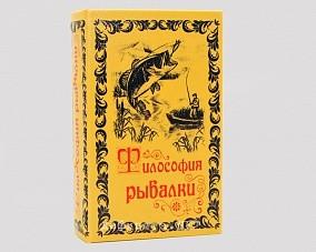 Книга-сейф «Философия рыбалки» (маленькая)