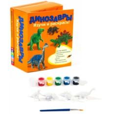 Набор для творчества «Динозавры. Изучи и раскрась»