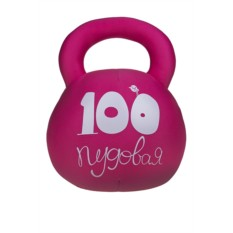 Мягконабивная-игрушка Гиря - 100-пудовая любовь