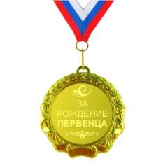 Медаль За рождение первенца