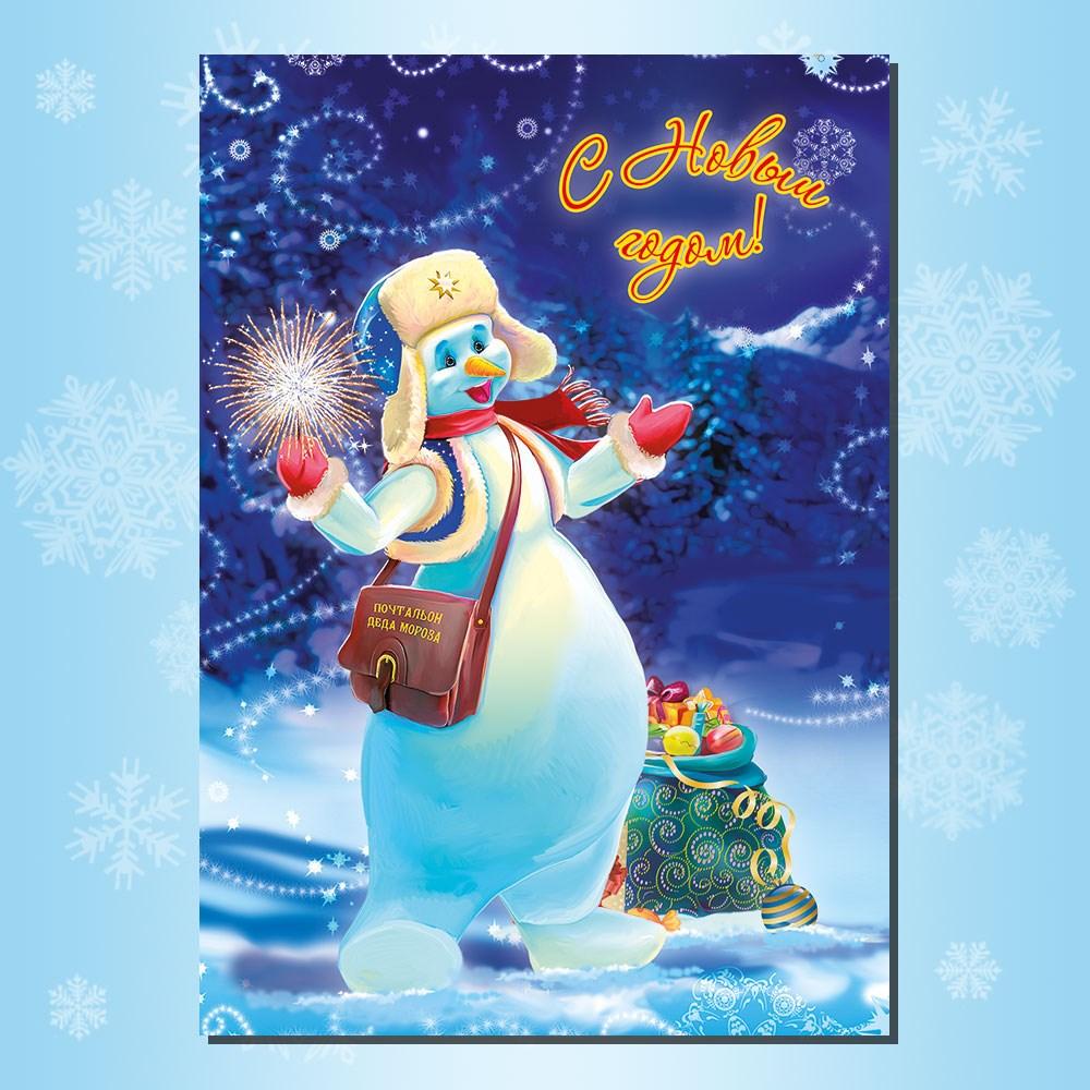 Новогодние открытки на почту