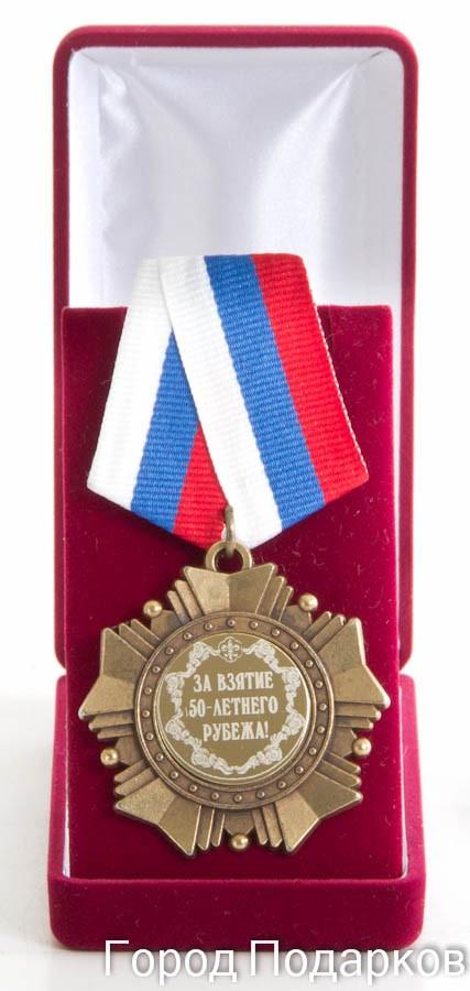 Орден За взятие юбилея 50-летнего рубежа