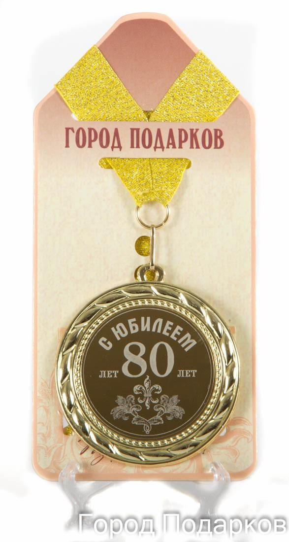 Медаль подарочная С Юбилеем 80 лет
